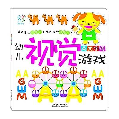 幼儿视觉游戏:英文字母.pdf