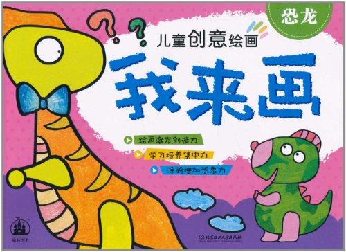 儿童创意绘画:我来画?恐龙图片