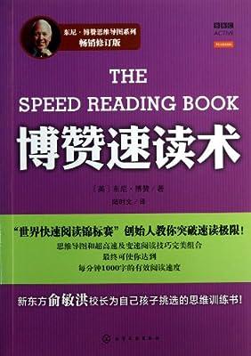 博赞速读术/东尼·博赞思维导图系列.pdf