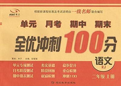 ABC考王 全优冲刺100分:二年级语文.pdf