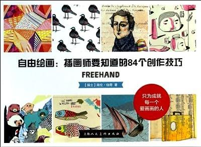 自由绘画:插画师要知道的84个创作技巧.pdf