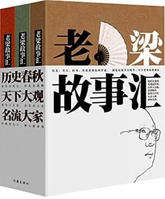 老梁故事汇:历史春秋+名流大家+天下大观.pdf