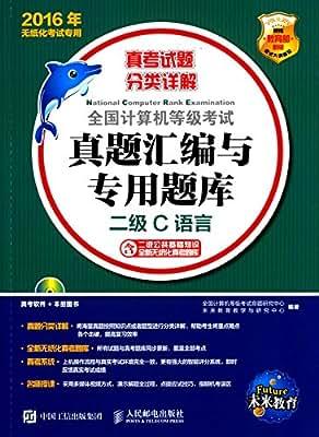 未来教育·全国计算机等级考试真题汇编与专用题库:二级C语言.pdf