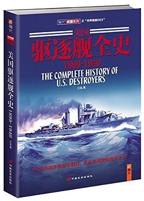 美国驱逐舰全史1899-1940.pdf