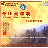 中国寺庙大观之8:千山无量观