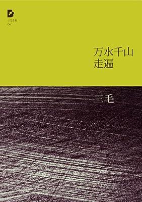 三毛全集6:万水千山走遍.pdf
