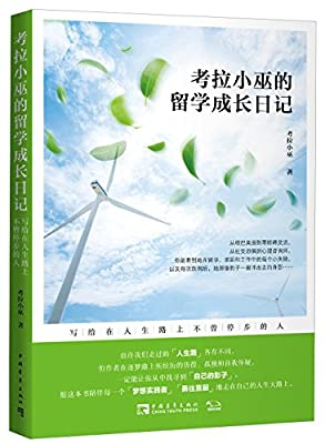 考拉小巫的留学成长日记:写给在人生路上不曾停步的人.pdf