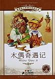 新课标小学语文阅读丛书•第1辑:木偶奇遇记(彩绘注音版)-图片