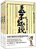孟子趣说1-3(套装共3册)(熊逸作品,用福尔摩斯的态度解读孟子哲学)