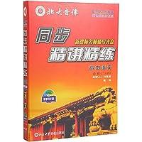 同步精讲精练:高中语文必修3、4