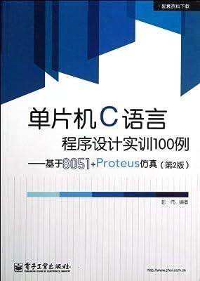 单片机C语言程序设计实训100例:基于8051+Proteus仿真.pdf