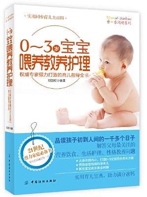 0-3岁宝宝喂养教养护理.pdf