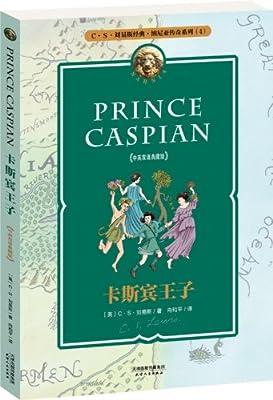 纳尼亚传奇系列4:卡斯宾王子.pdf