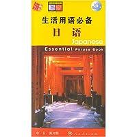 生活用语必备:日语