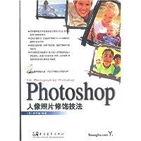 Photoshop人像照片修饰技法