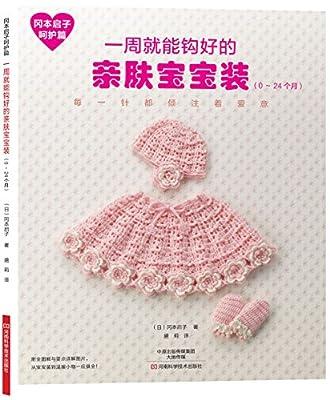 冈本启子呵护篇:一周就能钩好的亲肤宝宝装.pdf