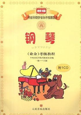 新编中央音乐学院校外音乐水平考级教程丛书:钢琴考级教程.pdf