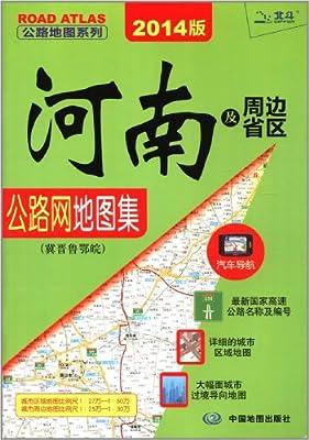 公路地图系列:河南及周边省区公路网地图集•冀晋鲁鄂皖.pdf