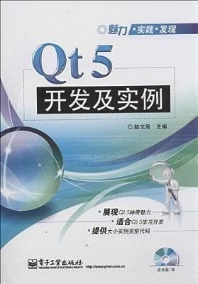 Qt5开发及实例.pdf