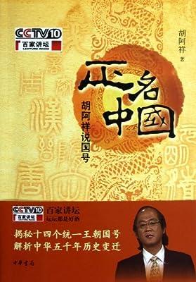正名中国•胡阿祥说国号.pdf