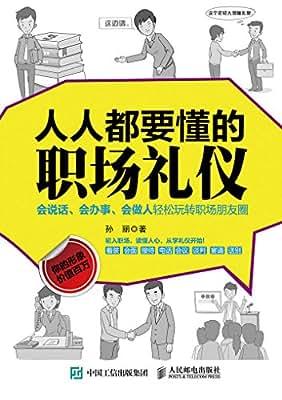 人人都要懂的职场礼仪.pdf