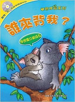 可爱的拟人袋鼠