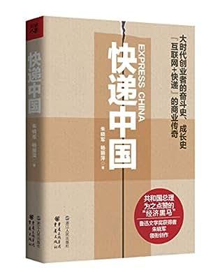 快递中国.pdf