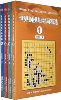 世界围棋短对局精选.pdf
