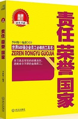 责任荣誉国家.pdf