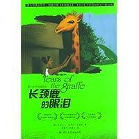 第一女子侦探所系列:长颈鹿的眼泪