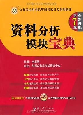 华图版公务员录用考试华图名家讲义系列教材:资料分析模块宝典.pdf