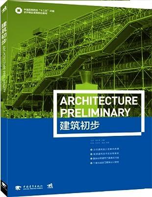 中国高等高校十二五环境设计精品课程规划教材:建筑初步.pdf