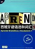 西班牙语语法和词汇1