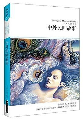 文学文库101:中外民间故事.pdf