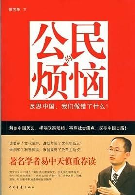 公民的烦恼:反思中国,我们做错了什么?.pdf