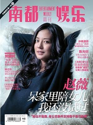 南都娱乐周刊 周刊 2013年15期.pdf