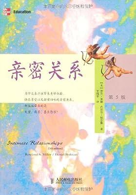 亲密关系.pdf