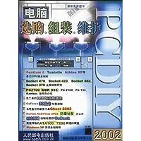PC DIY 2002电脑选购、组装、维护