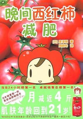 晚间西红柿减肥.pdf