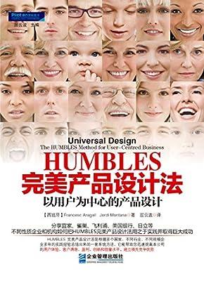 HUMBLES完美产品设计法:以用户为中心的产品设计.pdf