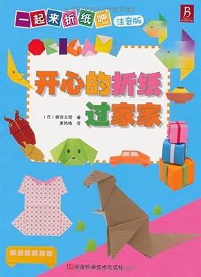 一起来折纸吧:开心的折纸过家家.pdf
