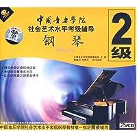 中国音乐学院社会艺术水平考级辅导钢琴:2级