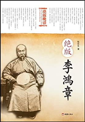 绝版李鸿章.pdf