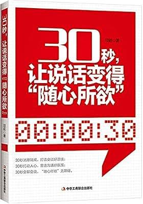 30秒让说话变得随心所欲.pdf
