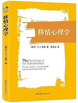 移情心理学.pdf