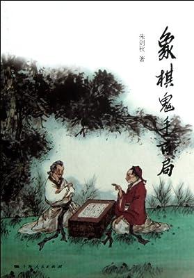 象棋鬼手百局.pdf