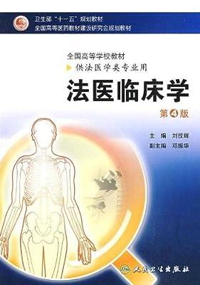 法医临床学.pdf