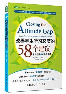 改善学生学习态度的58个建议:学习态度决定学习成绩.pdf