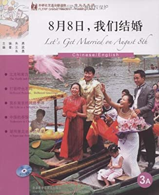 8月8日,我们结婚英语注释:外研社汉语分级读物+.pdf
