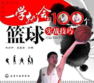一学就会的100个篮球实战技巧.pdf